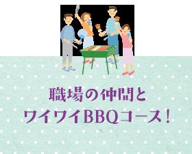 職場の仲間とワイワイBBQコース!